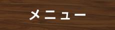 長岡京市で整体なら「長岡天神整骨院」 メニュー